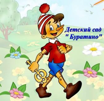 МКДОУ детский сад